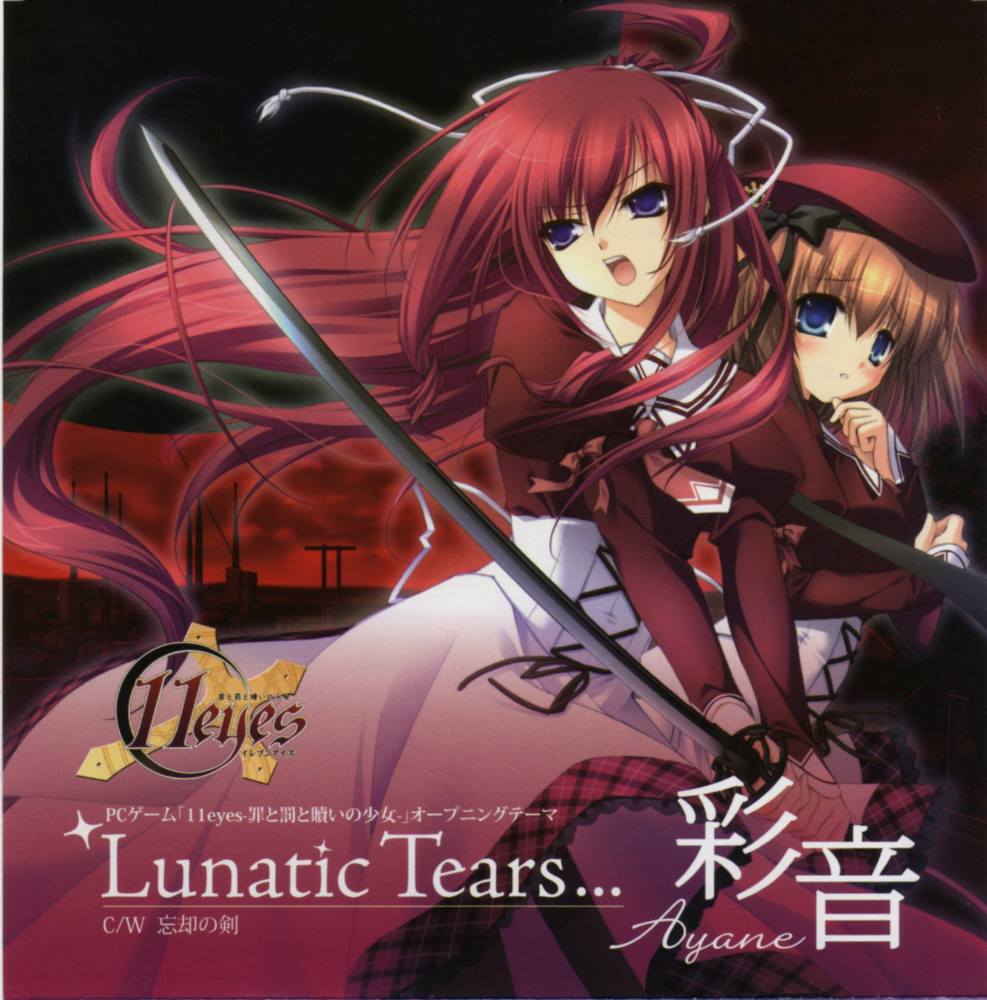 Lunatic Tears...